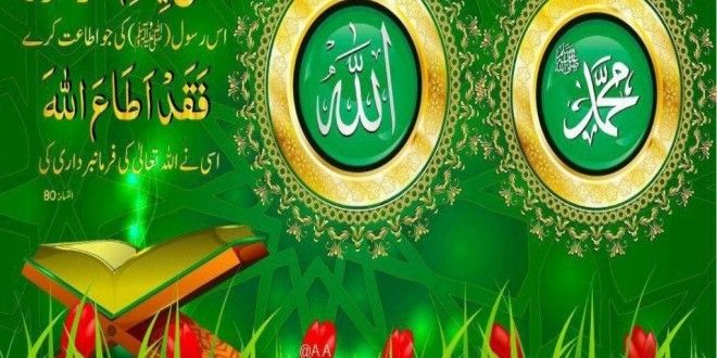 ALLAH Muhammad Name Wallpapers