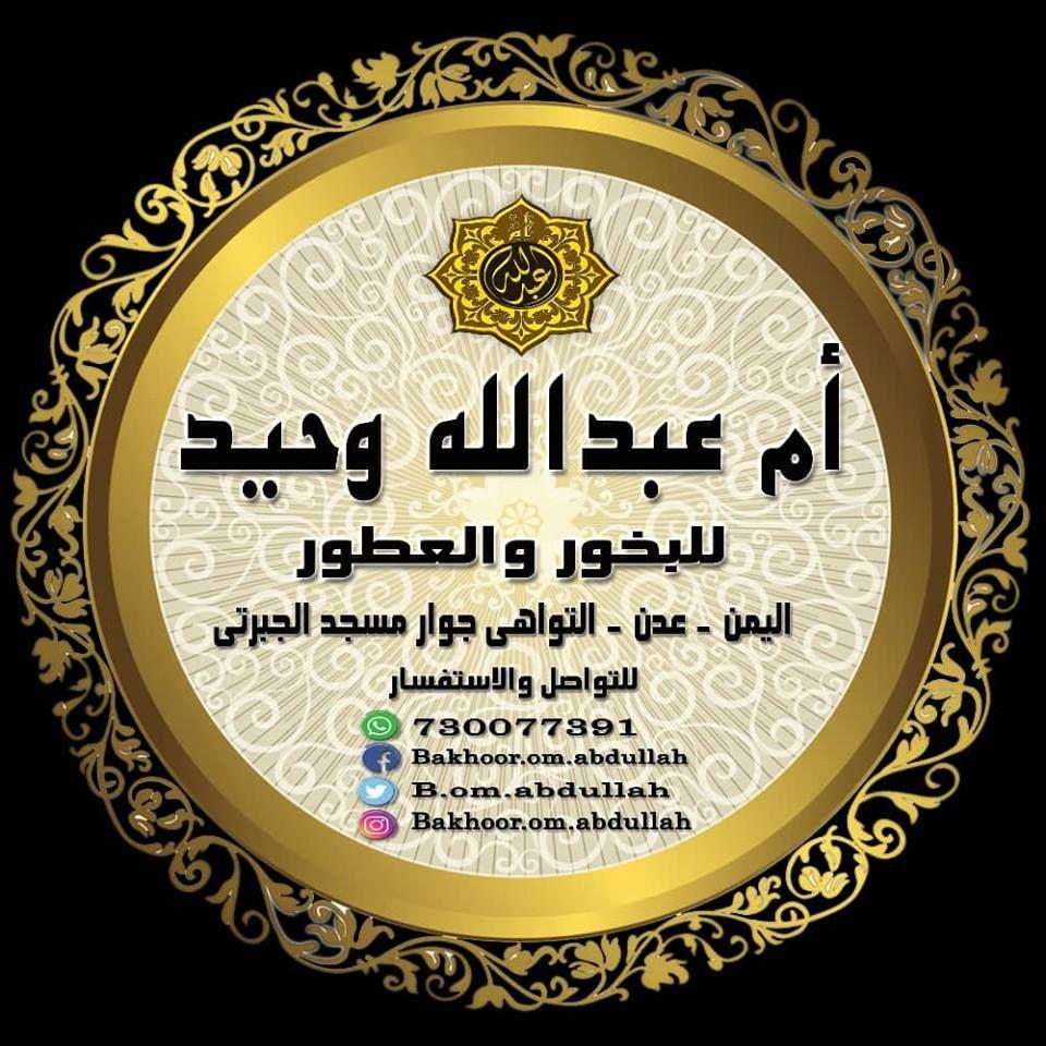 بخور ام عبدالله وحيد Facebook Sign Up Facebook Sign Security