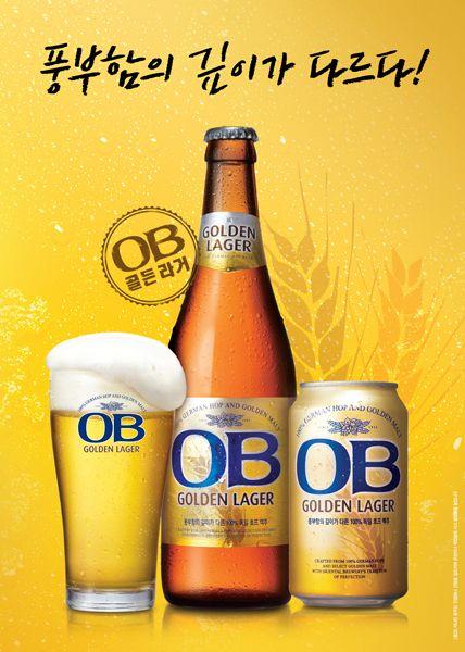 Ob Golden Lager South Korean Beer Lager Best Beer