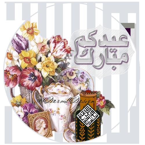 Image Du Blog Zezete2 Centerblog Net Eid Stickers Eid Crafts Eid Photos