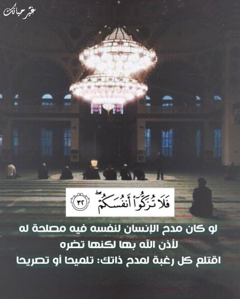 فلا تزكوا انفسكم Quran Book Islamic Quotes Quran Verses