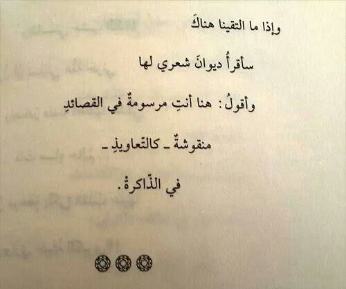 Pin By Mona Alshamsi On مشاعر و أحاسيس Words Qoutes Worth Reading