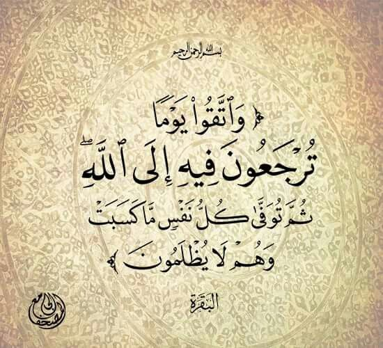 واتقوا يوما ترجعون فيه إلى الله ثم توفى كل نفس ما كسبت وهم لا يظلمون Arabic Calligraphy Quran Quotes Wisdom