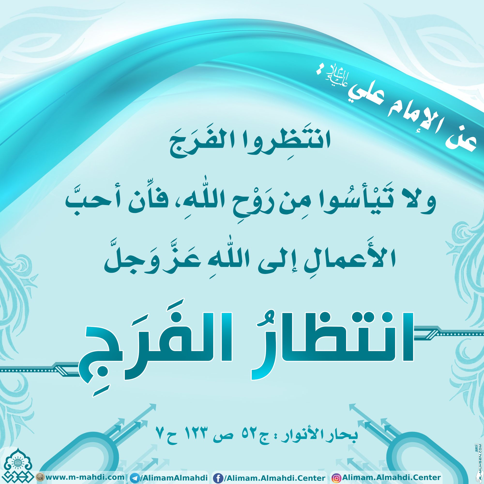 أحاديث مهدوية Arabic Love Quotes Love Quotes Islamic Art Calligraphy