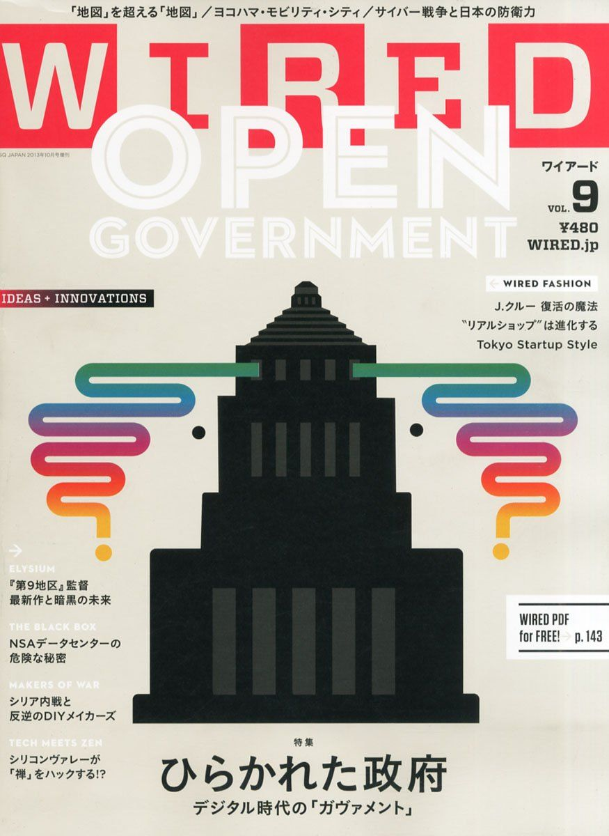 Amazon.co.jp: WIRED VOL.9 (GQ JAPAN 2013 年 October issue special ...