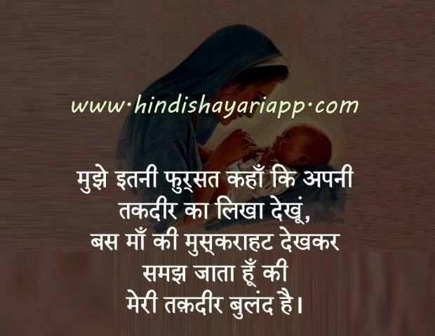 about my mother in hindi