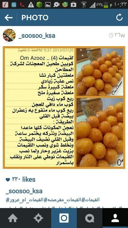 لقيمات Ramadan Desserts Lebanese Desserts Recipes Save Food