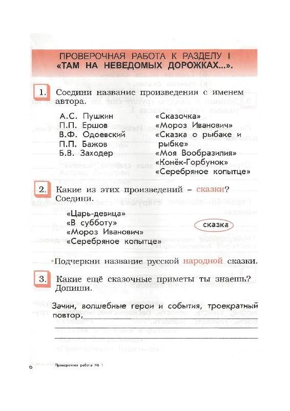 Рудницкая юдачева: математика в начальной школе: проверочные и контрольные работы 1-4 классы скачать