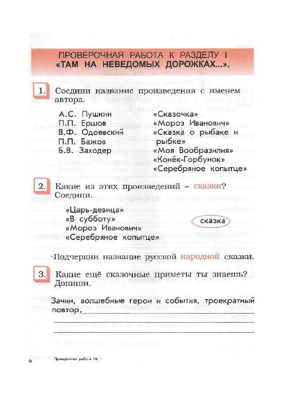 Spishy.ru математика 7 класс vjhlrjdbxm