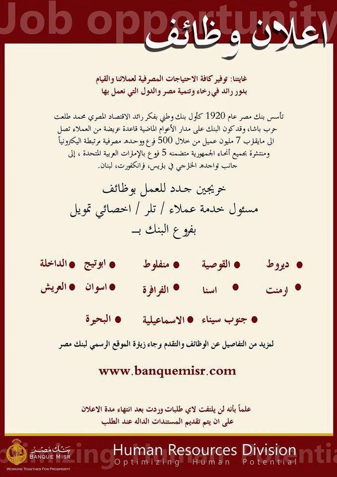 وظائف مصرية وظائف بنك مصر Banque Misr Hr بتاريخ 12 مارس 2015 Job