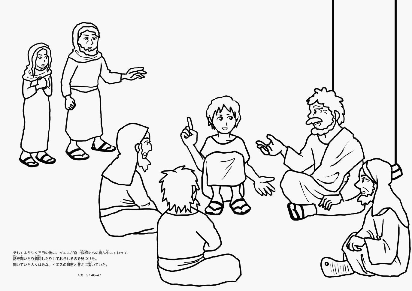 Jesus As A Child Coloring Sheet
