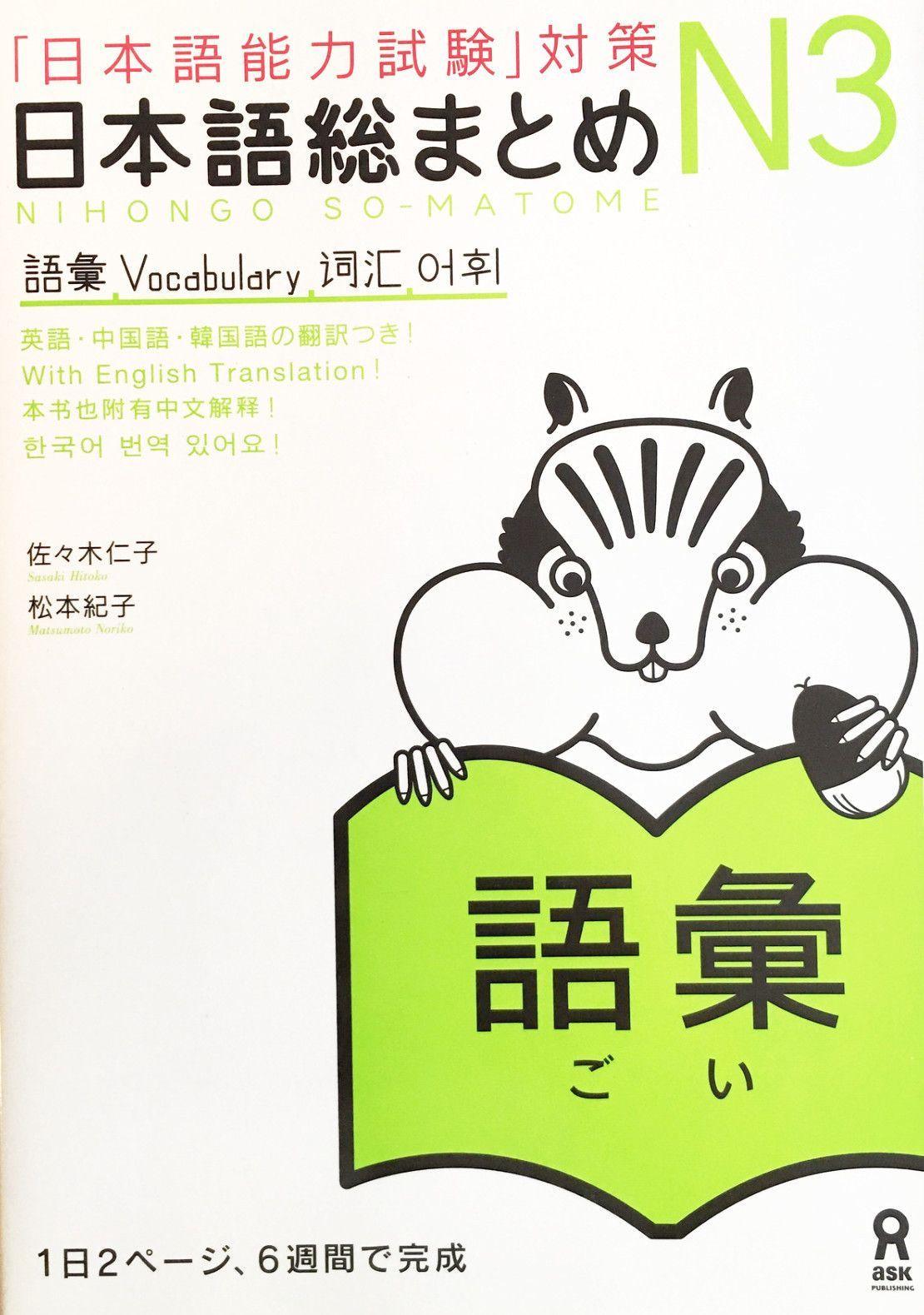 Nihongo So Matome N3 Vocabulary