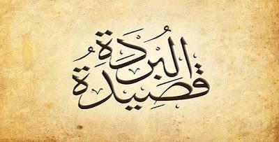 أمن تذكر جيران بذي سلم البوصيري Arabic Calligraphy Calligraphy