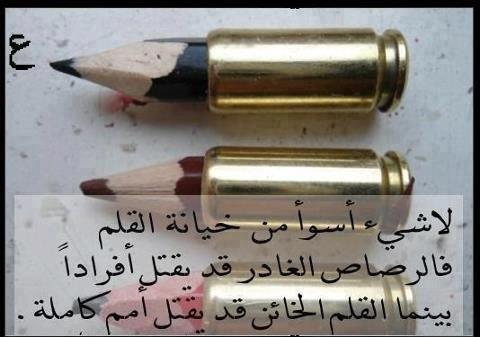 ربنا يكفينا شر الضمير الخائن ذو القلم الخائن Pen Pencil Supplies