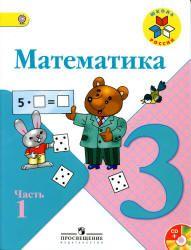 Математика 3 класс моро 1 часть учебник ответы