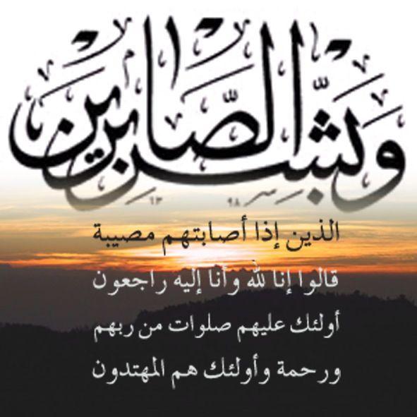 انا لله وانا اليه راجعون Calligraphy Art Special Quotes Holy Quran