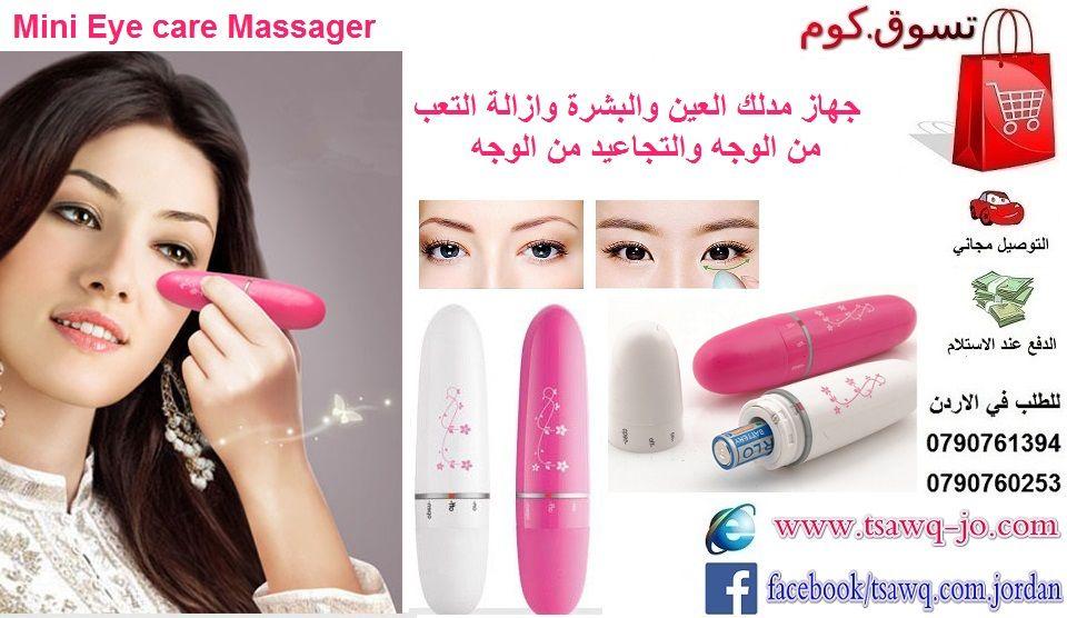 جهاز مدلك حول العين و البشرة وازالة التجاعيد و الارهاق بالاهتزاز Mini Eye Care Massager السعر 11 دينار للتوصيل و Eye Care Lipstick Convenience Store Products