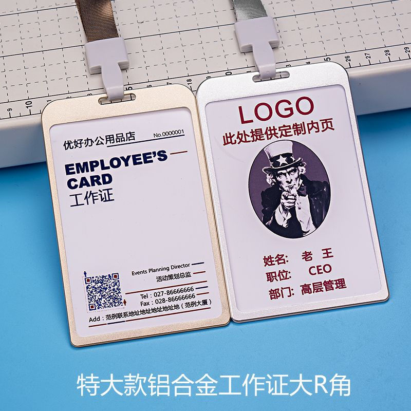High-grade metal Aluminum Alloy badges set with lanyard work card - id card