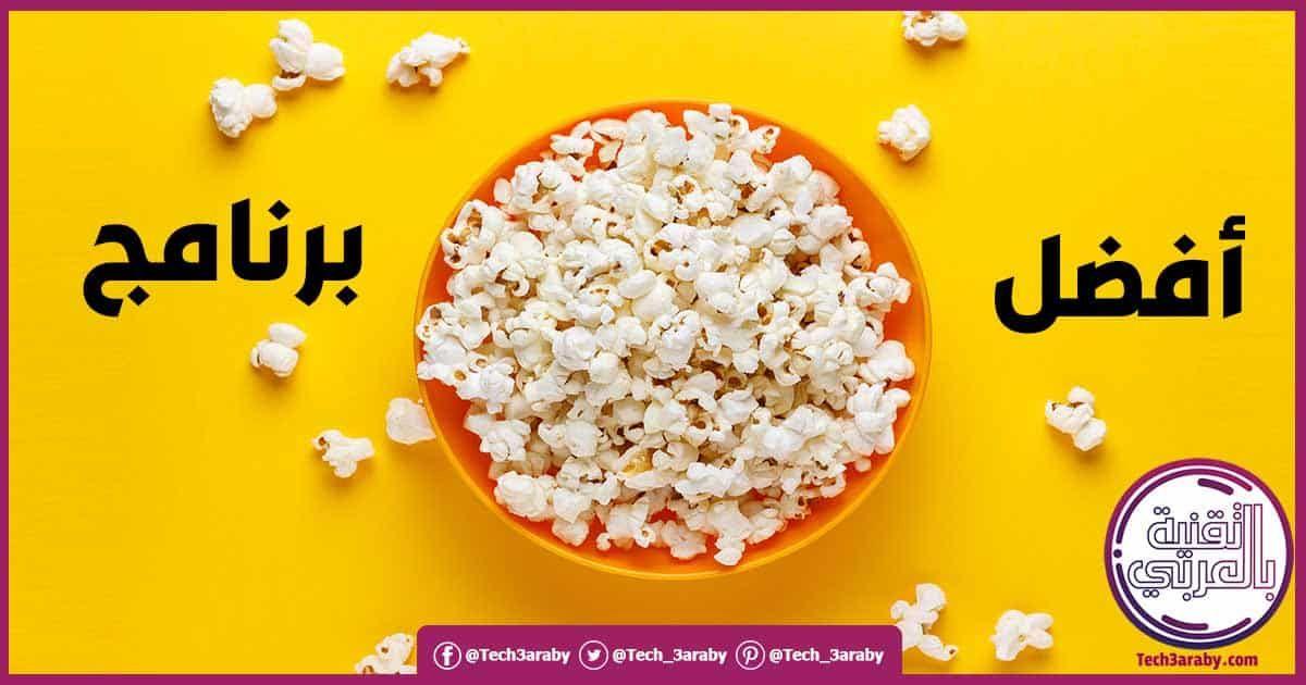 تحميل أفضل برنامج لمشاهدة الأفلام على الكمبيوتر 2021 مجانا In 2021 Food Movies To Watch Breakfast