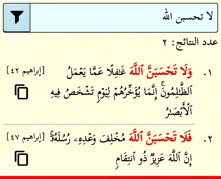 تحسبن الله مرتان في القرآن في سورة إبراهيم بزيادة الواو في الموضع الأول ولا تحسبن الله غافلا ابراهيم ٤٢ وبزيادة الفاء في ال Math Quran Math Equations