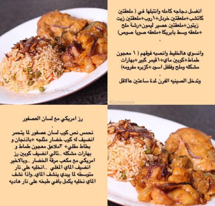 رز امريكي لسان العصفور Aloo Recipes Cooking Kitchen Cooking