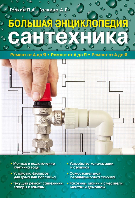 """Bolshaya Enciklopedia Santehnika  Kniga """"Bolshaya Enciklopedia Santehnika"""""""