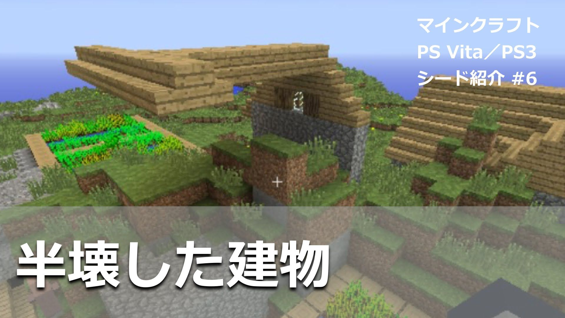 マインクラフト Ps Vita Ps3 おすすめ シード 6 村は3つ