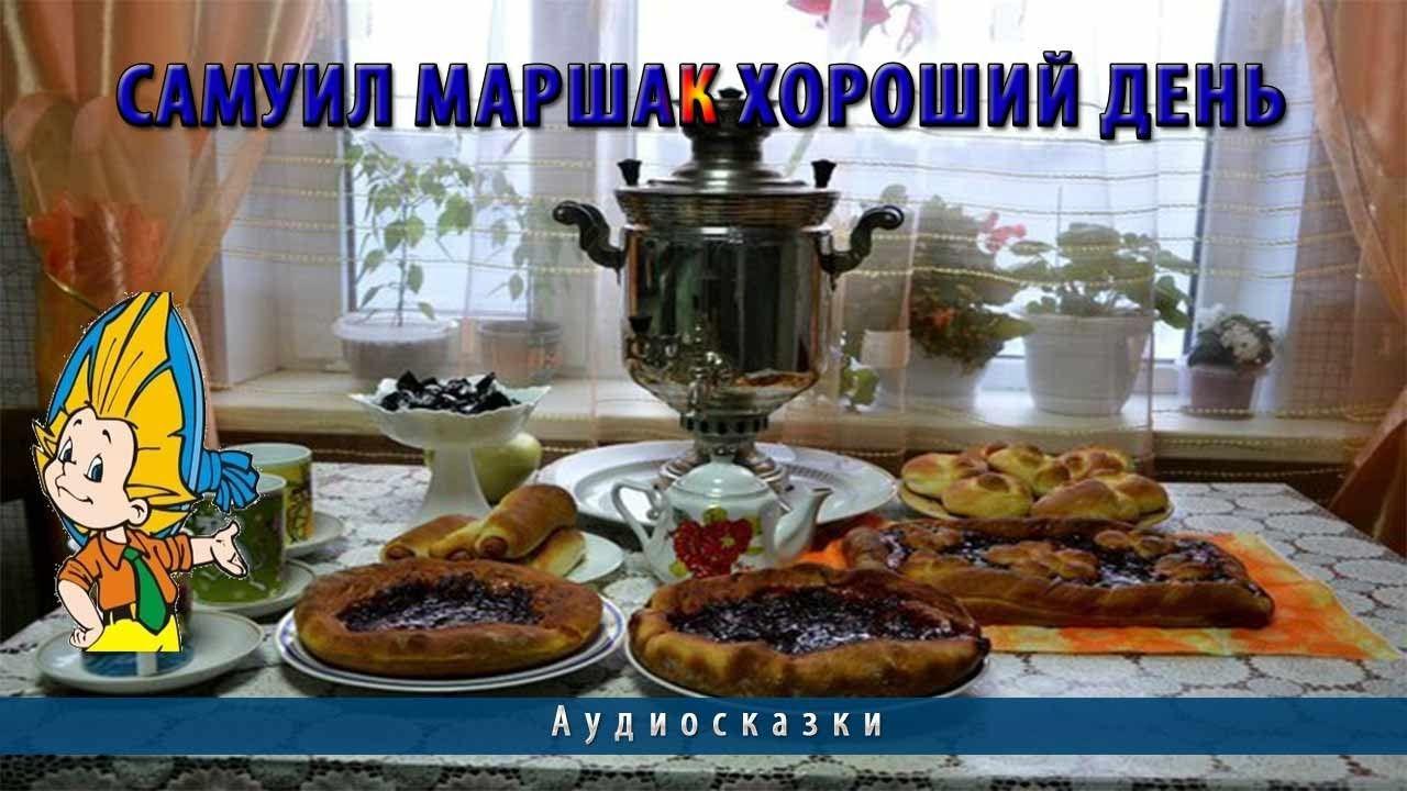 Самуил Маршак Хороший день (с изображениями) | Русский чай ...