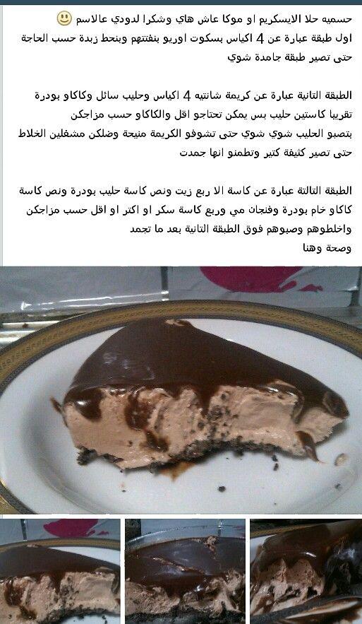 حﻻ الايسكريم Desserts Dessert Ingredients Food Recipies