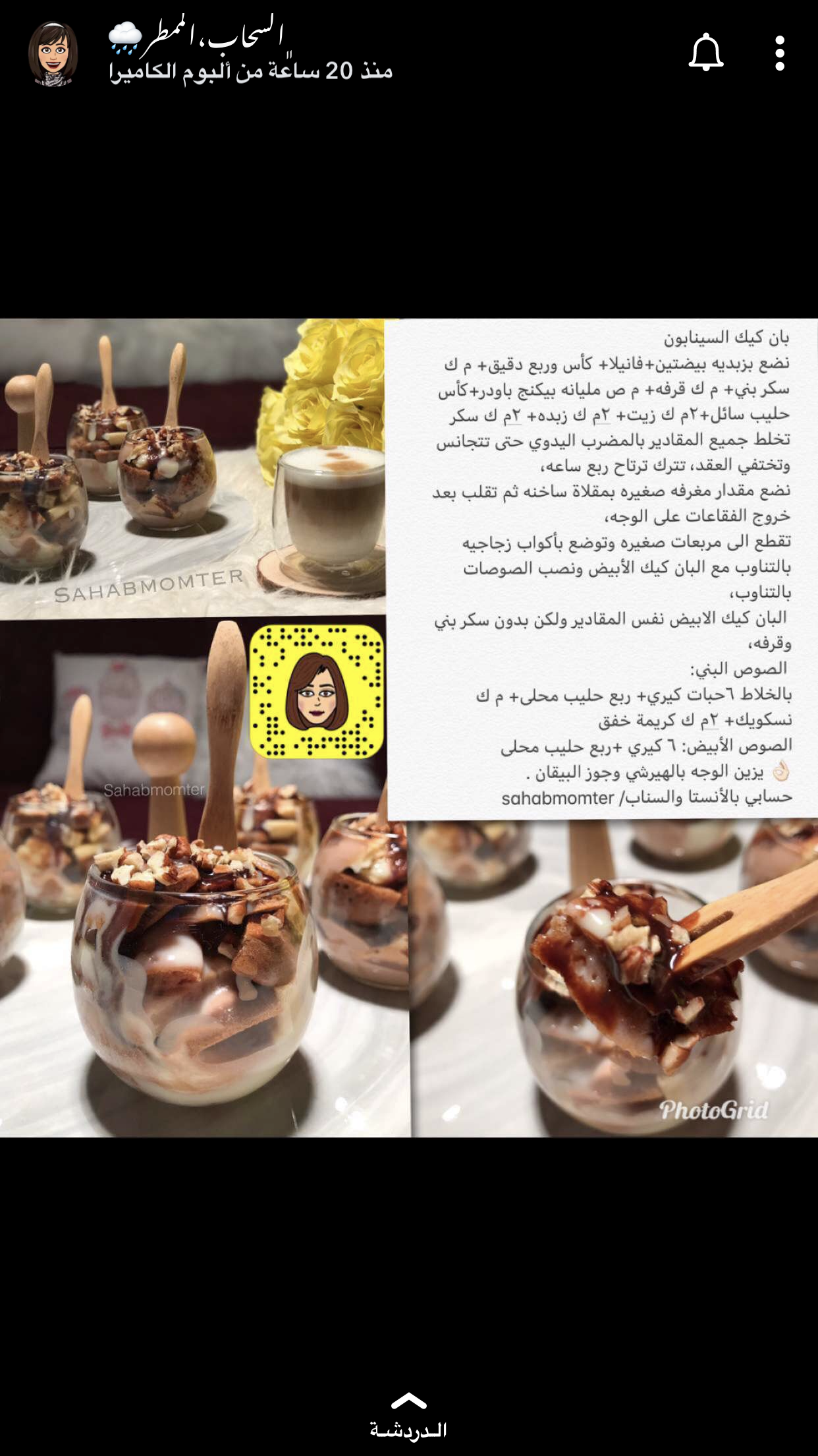 Pin By Majd On طبخ وتقديمات Food Arabic Food Desserts