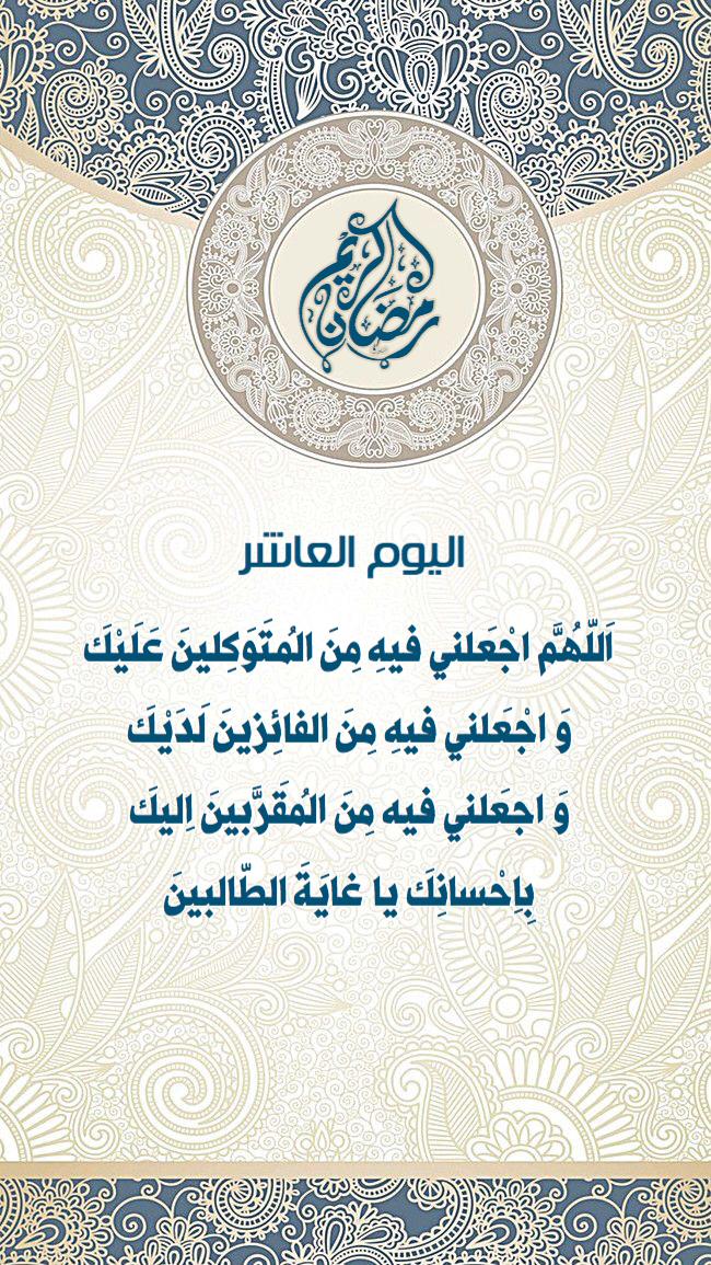 العاشر من رمضان Ramadan Kareem Ramadan Islamic Quotes Quran