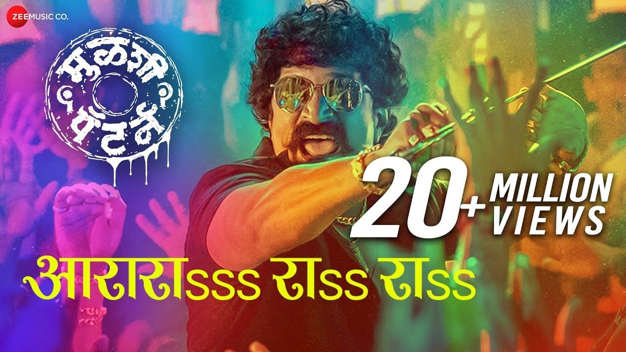 Ararara Mulshi Pattern Pravin Tarde Adarsh Shinde Narendra Bhide Marathi Song Birthday Songs Happy Birthday Song