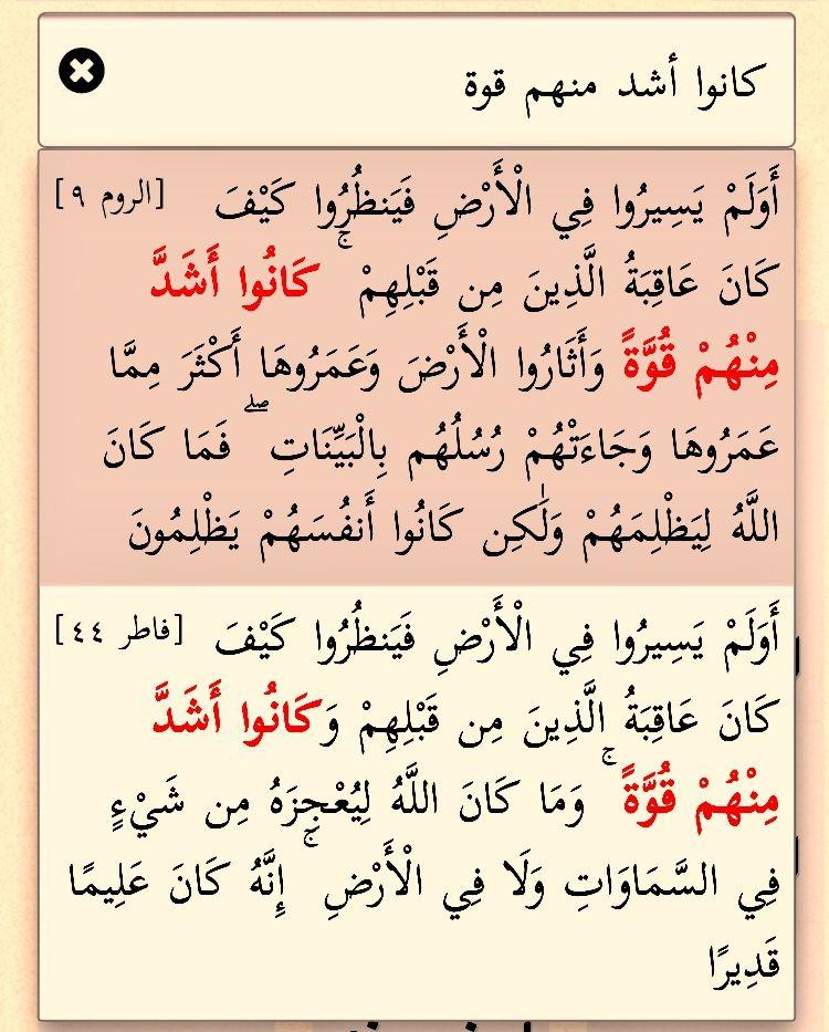 الروم ٩ كانوا أشد منهم قوة Holy Quran Math Quran