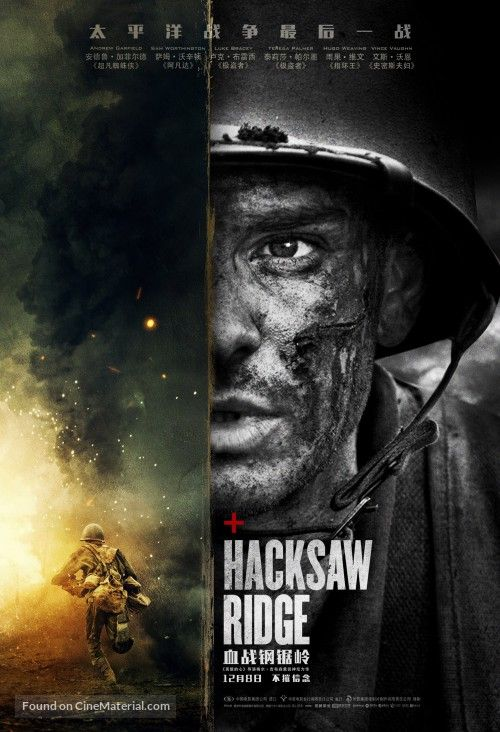 Hacksaw Ridge Chinese Movie Poster Hacksaw Ridge Hacksaw Ridge Movie Great Movies To Watch