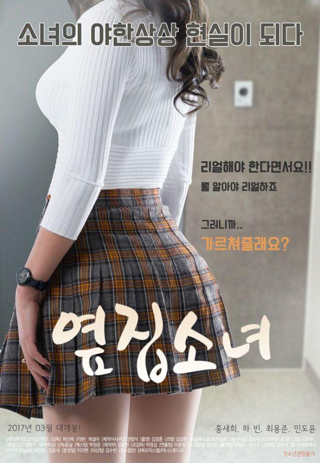 Next Door Woman ( 2017 )