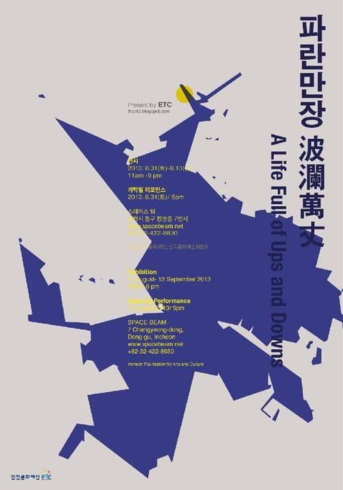 Exhibition Poster Event Spacebeam 2013