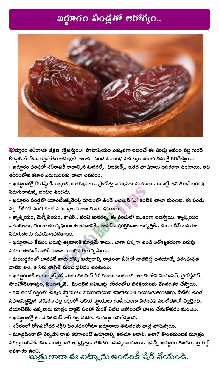 Health Benefits of Dates in Telugu - ఖర్జూరం