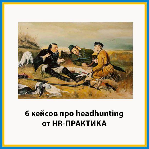 http://hr-praktika.ru/blog/podbor/podbor-personala-headhunting/ - статья блога HR-ПРАКТИКА