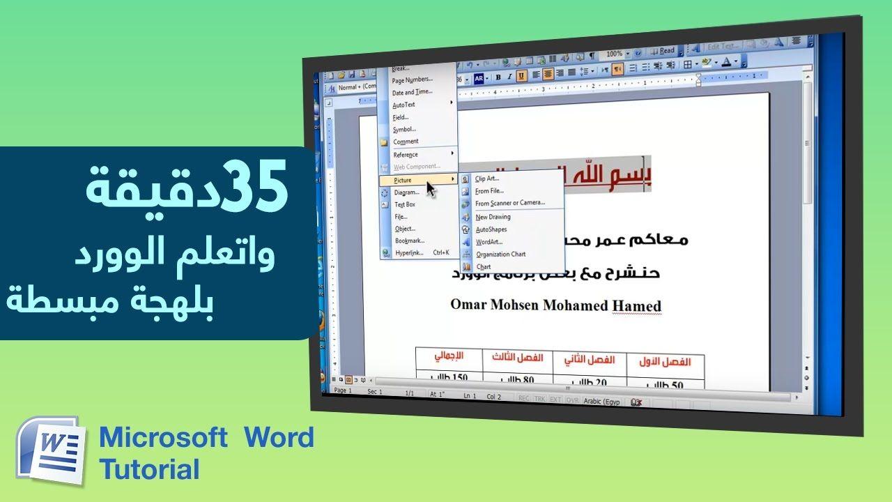 تعليم برنامج الكتابة مايكروسوفت وورد Word في 35 دقيقة من الصفر حتى ا Microsoft Tutorial Words