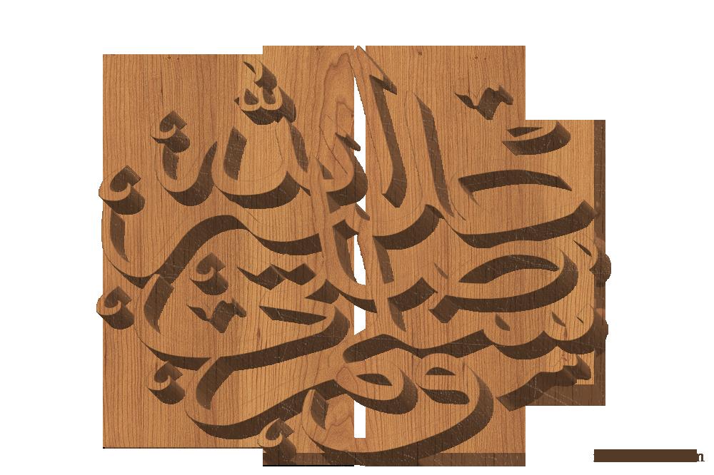 3D Ahşap Kabartma Arapça islami Yazılar Islam, Resimler