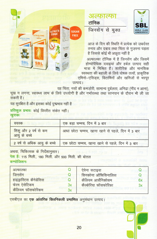 SBL Alfalfa Tonic with Ginseng in Hindi संकेत: यह