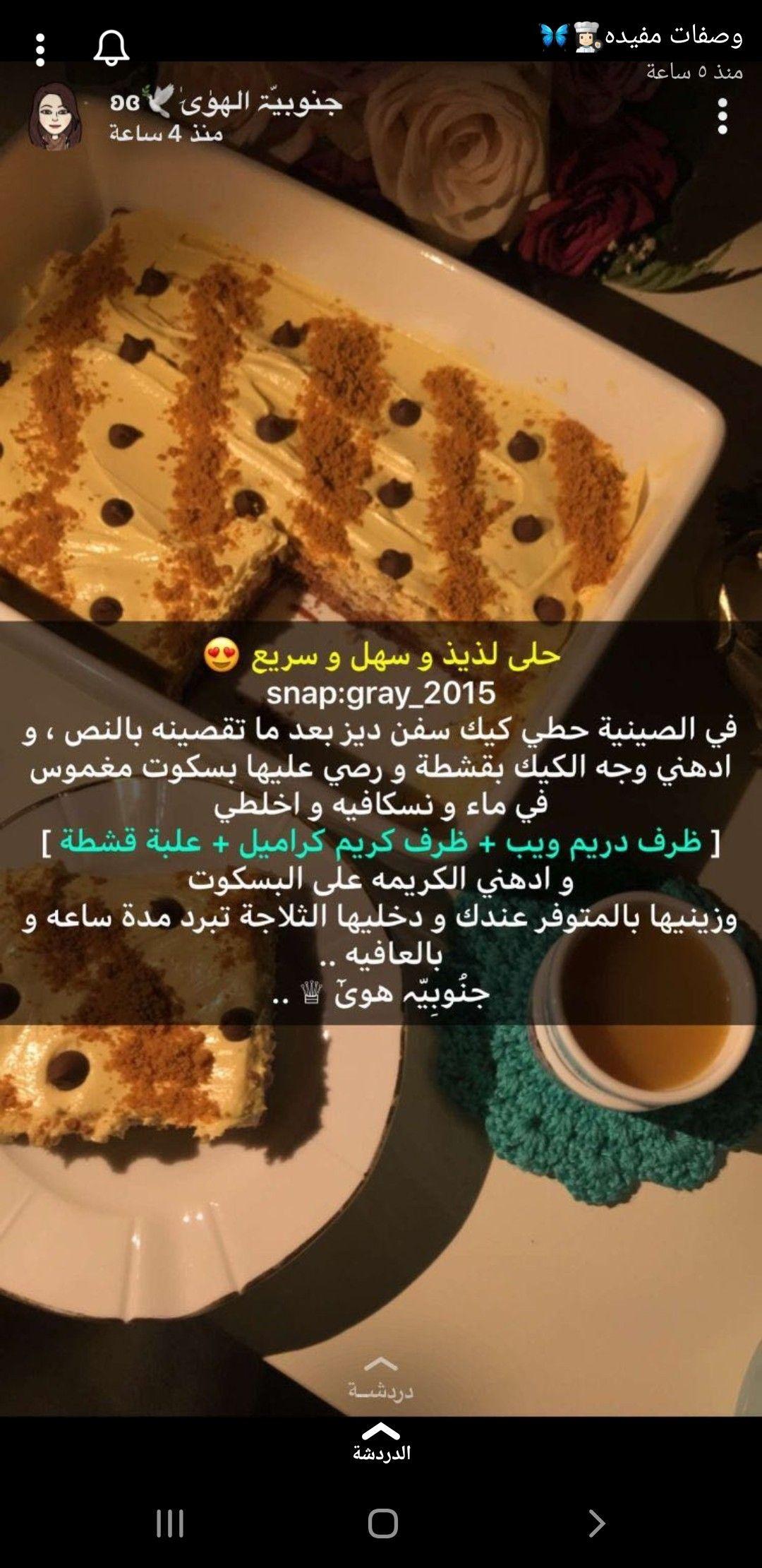Pin By Shamsa On اكلات Food Recipies Sweet Recipes Sweets Recipes