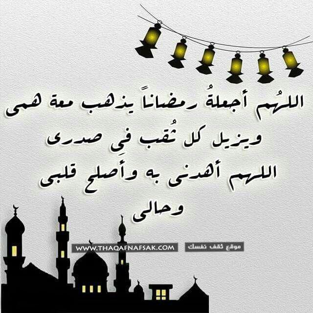 اللهم استجب وتقبل Quran Verses Verses Sayings