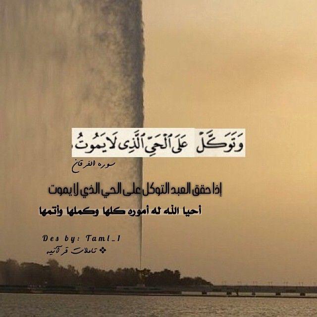 التوكل Islamic Quotes Allah Love Quotes