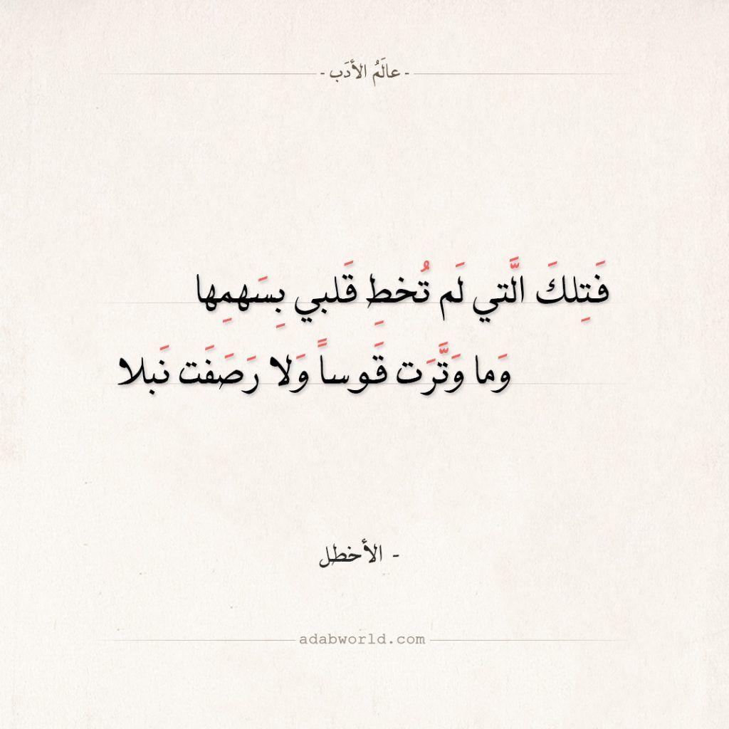 شعر الأخطل فتلك التي لم تخط قلبي بسهمها عالم الأدب Poem Quotes Quotes Art Quotes