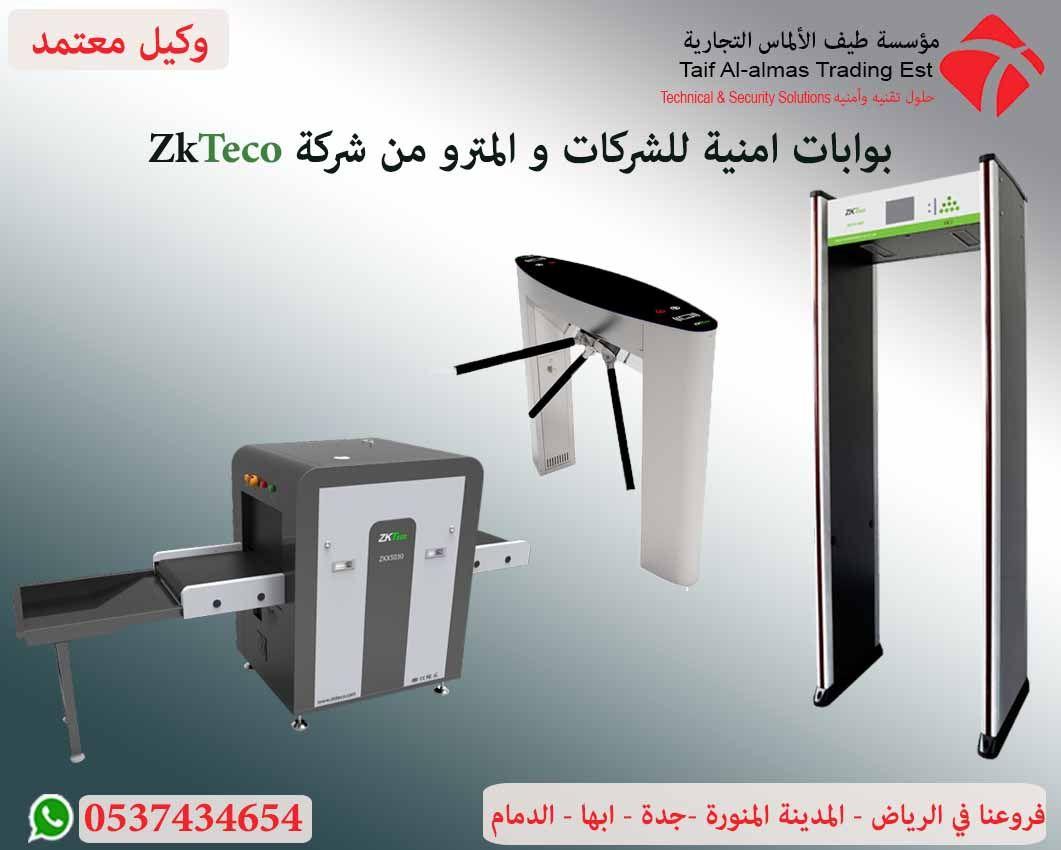 بوابات امنية للشركات كشف معادن تفتيش حقائب Security Solutions Taif Solutions