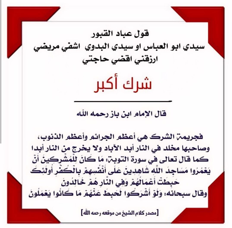 Pin By نشر الخير On و ذ ك ر ف إ ن الذ كرى ت نف ع الم ؤم نين Cards Against Humanity Islam Cards