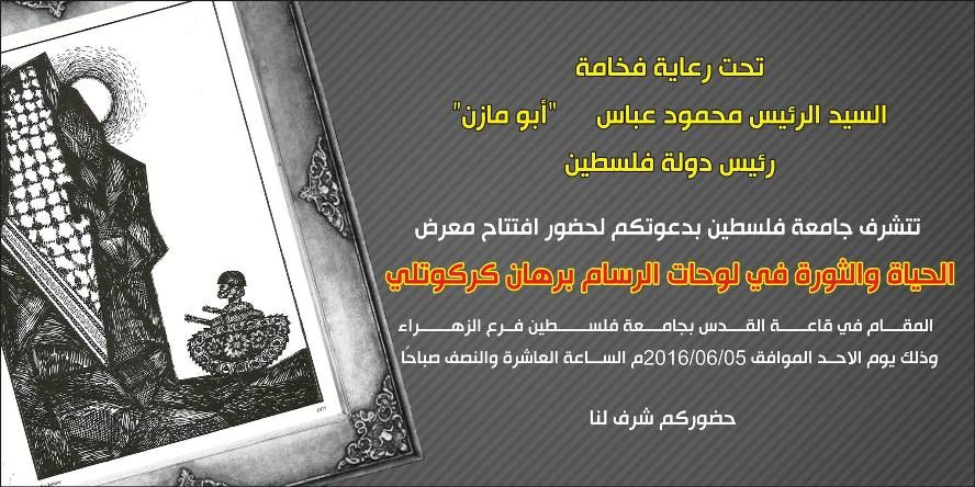 جامعة فلسطين University Palestine
