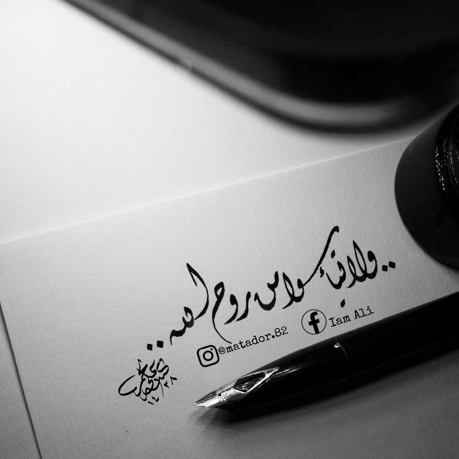 و لا تيأسوا من ر وح الله خطي مشق العراق خط عربي Calligraphy Letters Calligraphy I My Photos