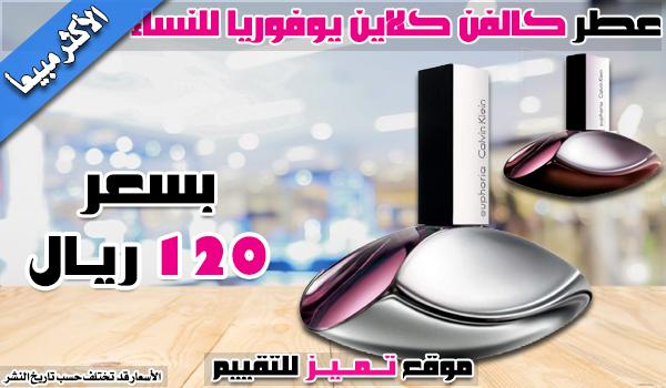 افضل عطر نسائي و برفان حريمي اجمل 9 عطور نسائية 2021 موقع تميز Perfume Electronic Products Phone